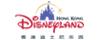香港迪士尼乐园