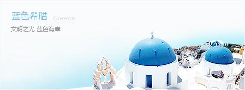 希腊,wide