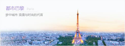 巴黎,wide