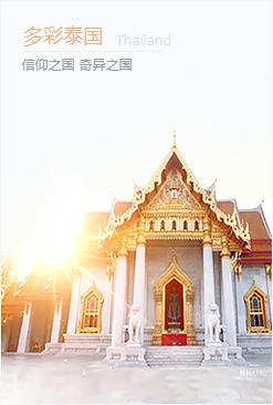 泰国,tall
