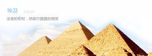 埃及,wide