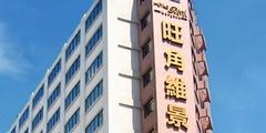 香港旺角维景(原京港)酒店