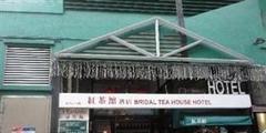 油麻地红茶馆酒店