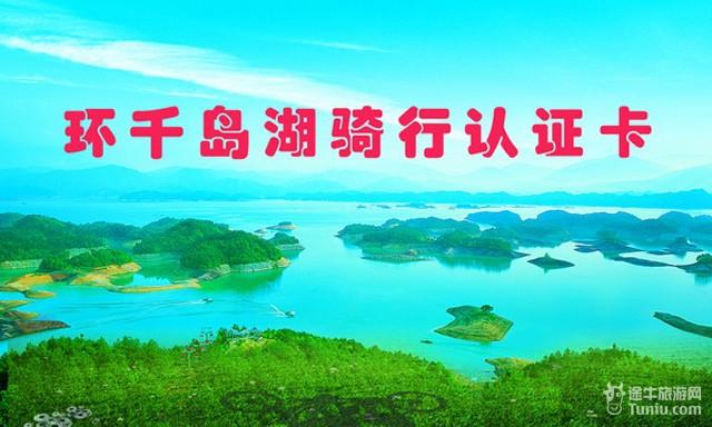 环千岛湖骑行免费认证开始啦