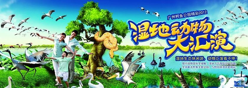 【图片】广州鳄鱼公园