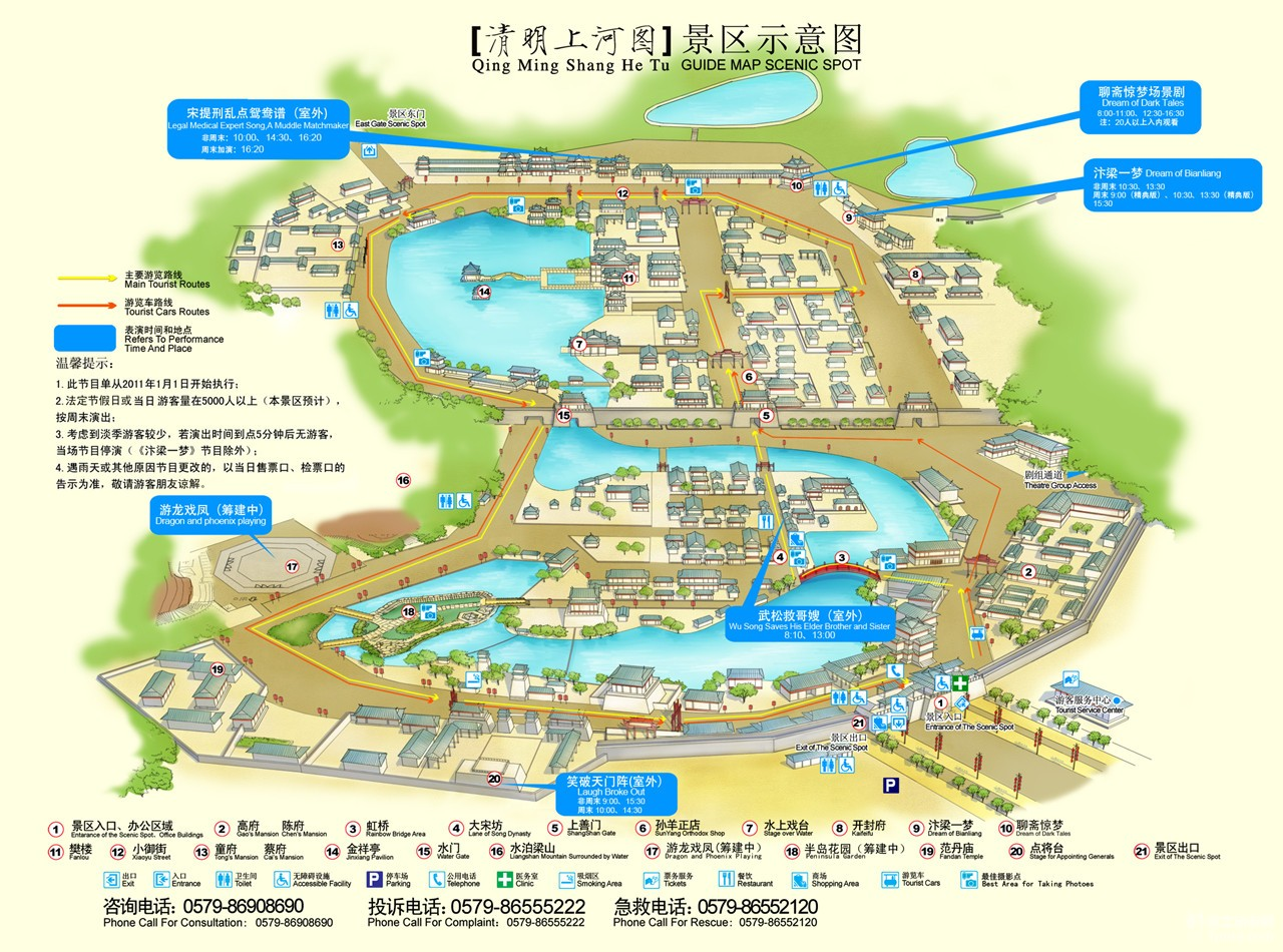 横店影视城旅游景点地图