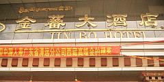 西藏拉萨金蕃大酒店