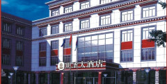 西藏拉萨明圣大酒店
