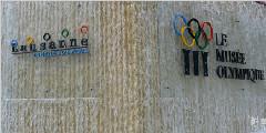 瑞士奥林匹克博物馆