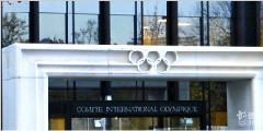 瑞士国际奥委会总部
