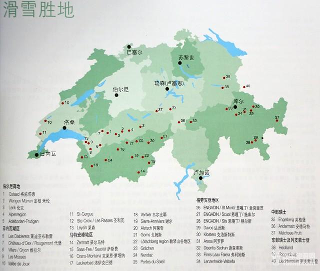 瑞士旅游地图