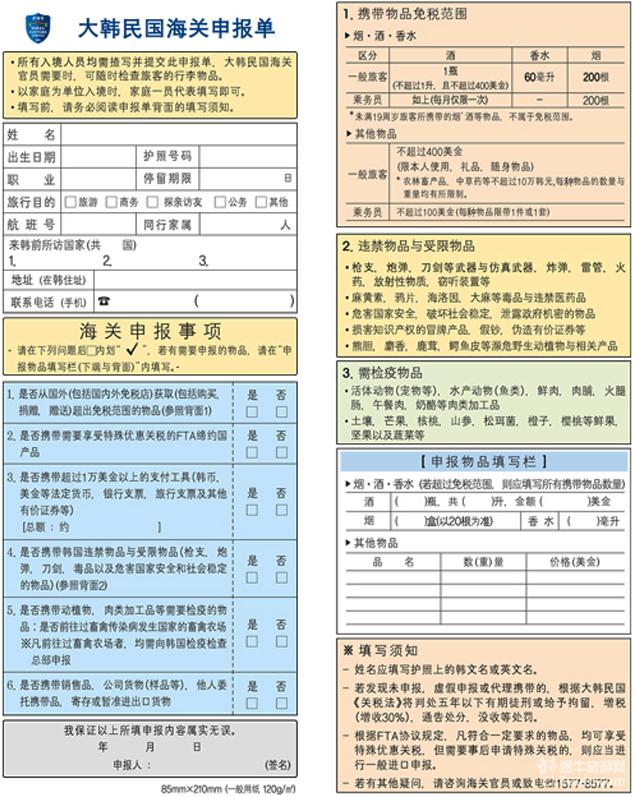 外国人在韩国接受入境审查的话只需填写入国申告书