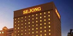 韩国世宗酒店