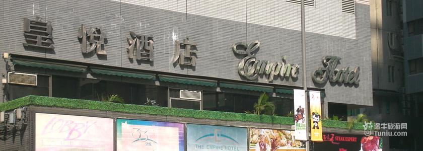香港湾仔皇悦酒店_香港九龙皇悦酒店
