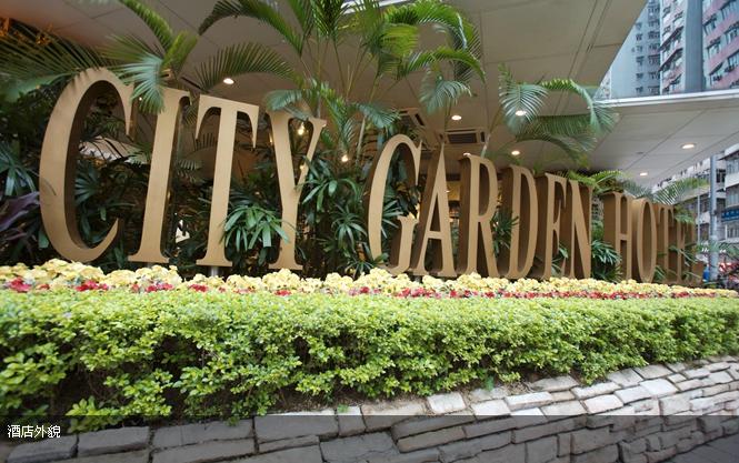香港城市花园酒店