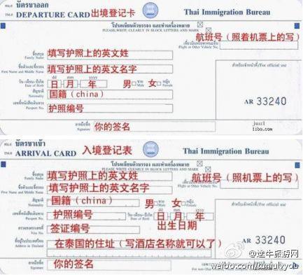 泰国出入境登记卡填写方法