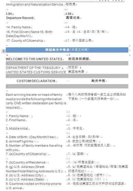 美国入境 美国入境卡 填写样本 美国入境 单