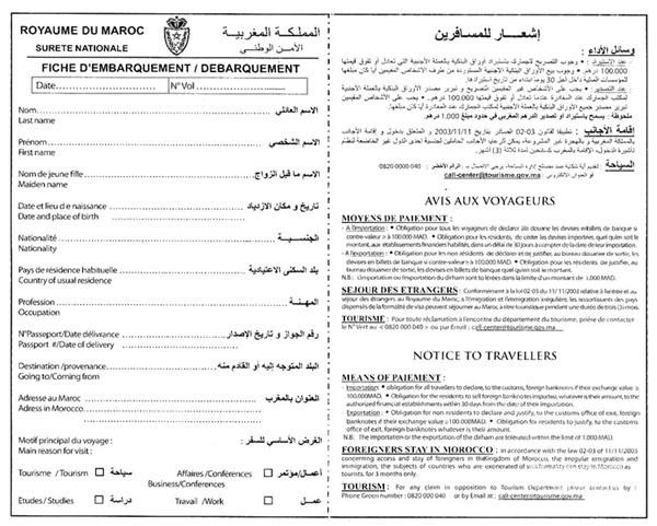 摩洛哥入境_摩洛哥入境卡填写样本