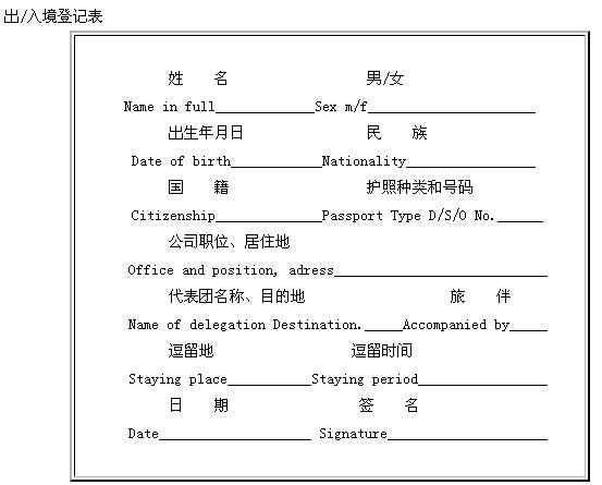 朝鲜入境_朝鲜入境卡填写样本_朝鲜入境单