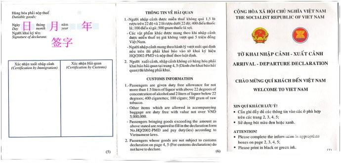 出入境表格填写指南 中国公民入境越南时