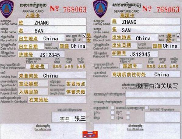 柬埔寨入境_柬埔寨入境卡填写样本